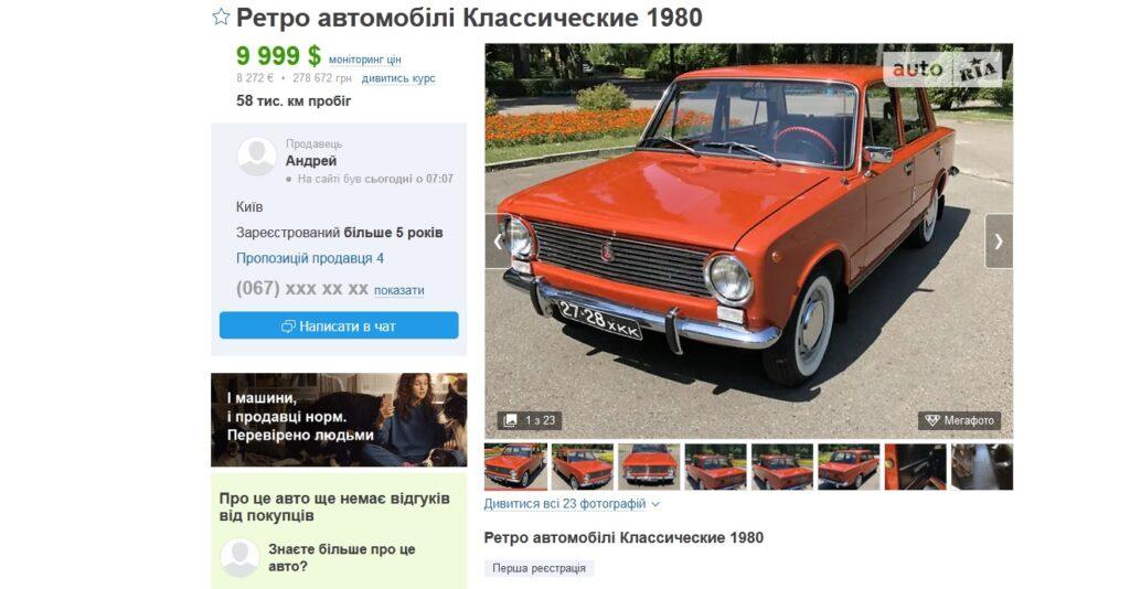В Украине выставили на продажу коллекцию автомобилей «Жигули»: коллекцию оценили в 80000 долларов 1