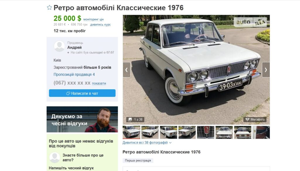 В Украине выставили на продажу коллекцию автомобилей «Жигули»: коллекцию оценили в 80000 долларов 4