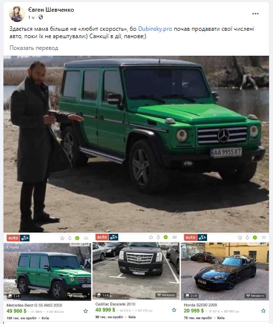 ДепутатАлександр Дубинский распродает свой автопарк 1