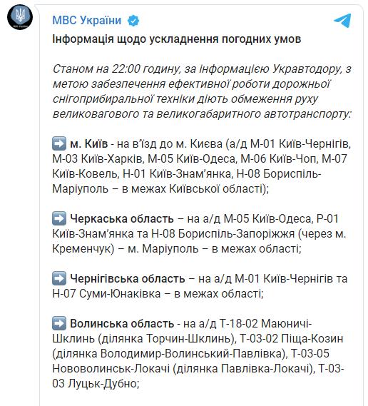 Из-за ухудшения погоды в 5 регионах Украины ограничили движение: список трасс 1