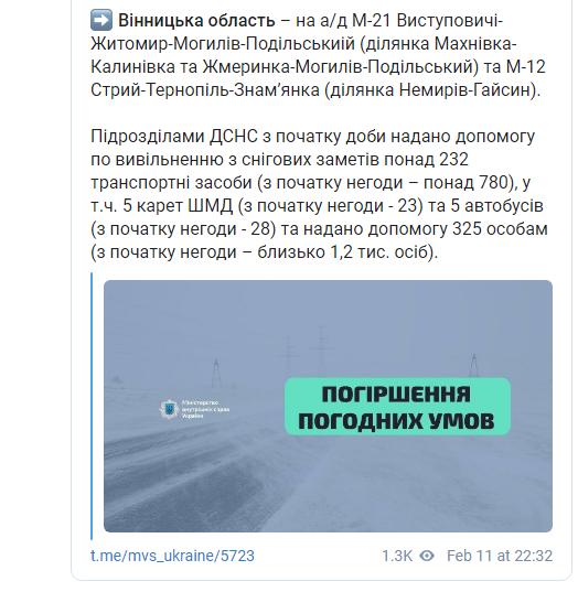 Из-за ухудшения погоды в 5 регионах Украины ограничили движение: список трасс 2