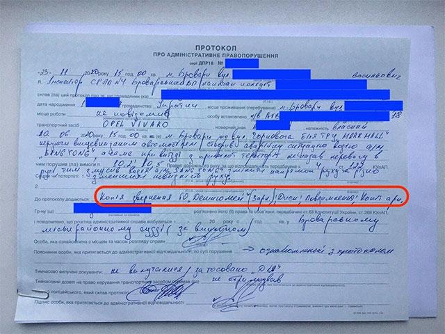 Полиция начала штрафовать водителей в Украине по анонимным доносам 1
