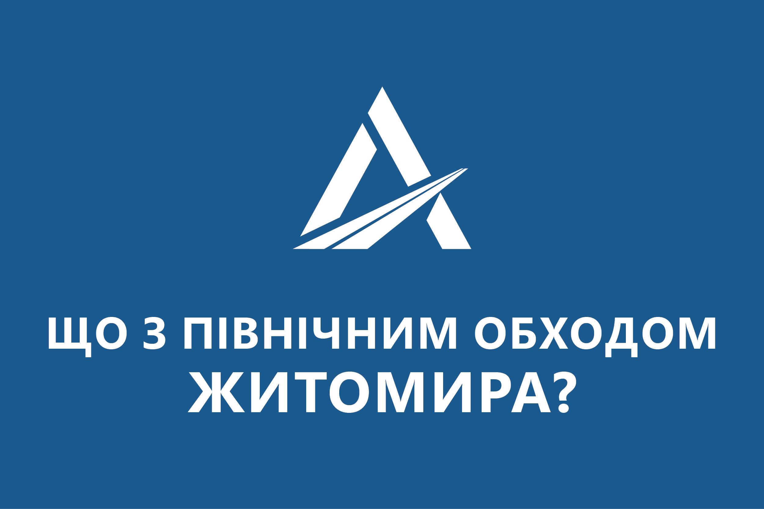 Китайский подрядчик отсудил у Укравтодора 10,3 миллиона евро 1