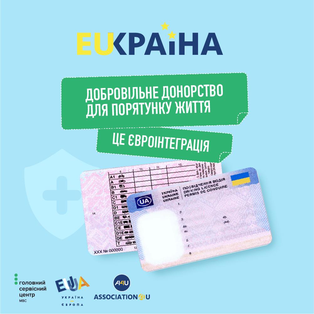 В Украине продлили срок действия старых бланков водительского удостоверения и свидетельства о регистрации транспортного средства  2