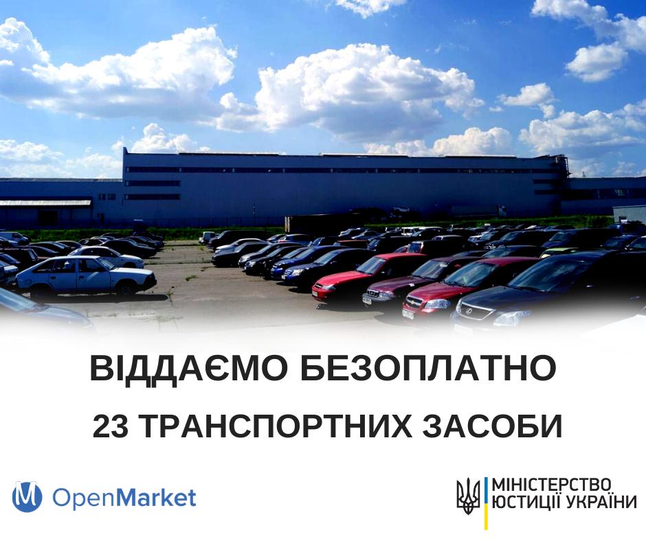 В Украине бесплатно раздают конфискованные автомобили: кто может получить 1