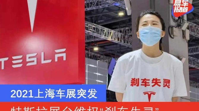 «Отказ тормозов»: на Шанхайском автосалоне женщина устроила разборки с Tesla  2