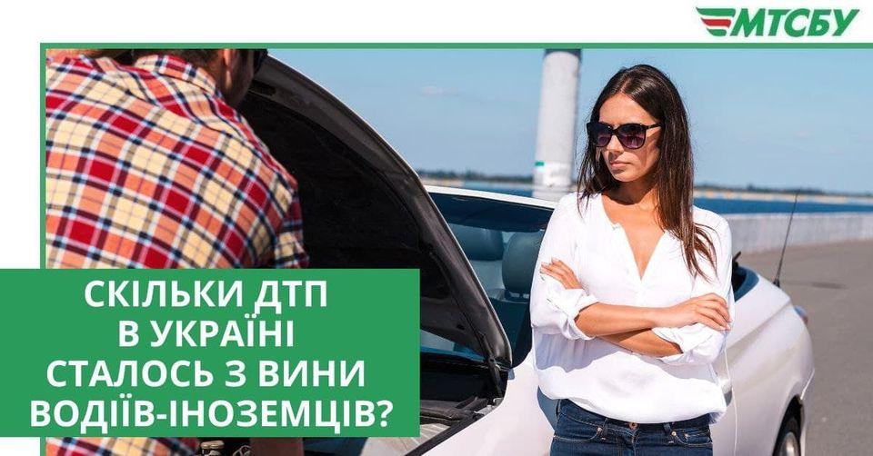 Сколько ДТП в Украине происходит по вине иностранцев 1