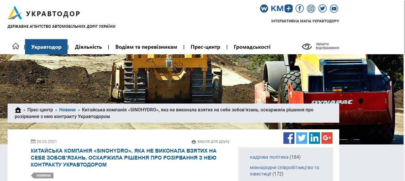 Китайский подрядчик отсудил у Укравтодора 10,3 миллиона евро 2