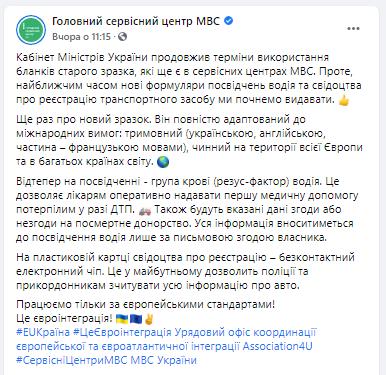 В Украине продлили срок действия старых бланков водительского удостоверения и свидетельства о регистрации транспортного средства  1