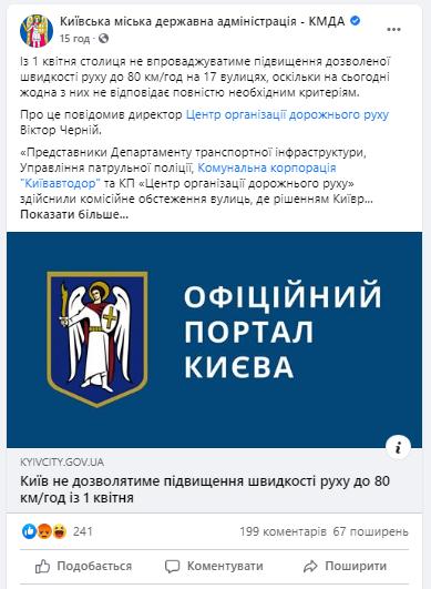 Повышения скоростного лимита в Киеве НЕ БУДЕТ! 1