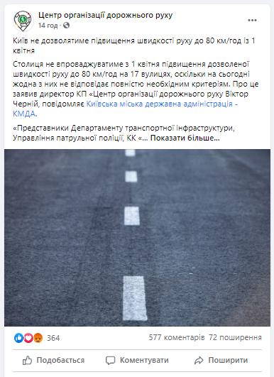 Повышения скоростного лимита в Киеве НЕ БУДЕТ! 2