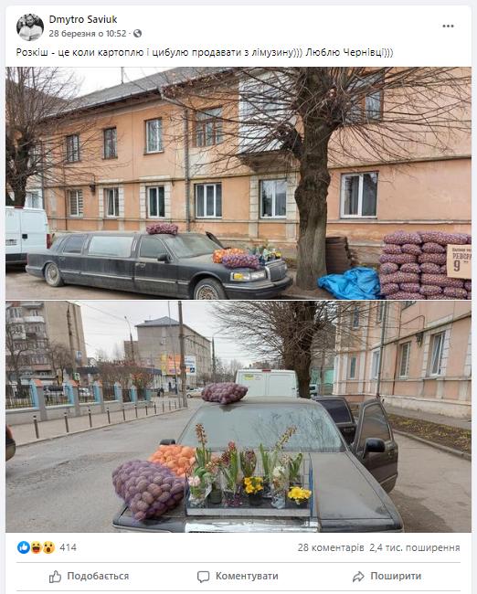 «Вот это настоящая роскошь»: в Украине картошку и лук продают излимузина Lincoln   1