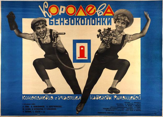 Самые необычные автомобили в советском кинематографе 2