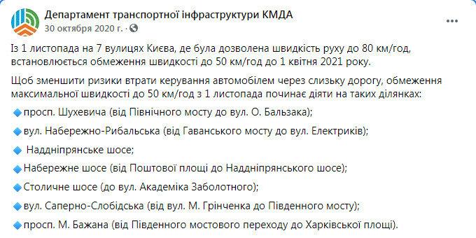 В Киеве отменят ограничение скорости: список улиц 1