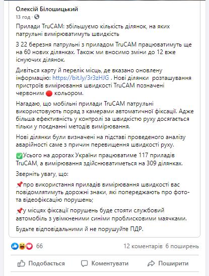 На дорогах Украины увеличится количество TruCAM 3