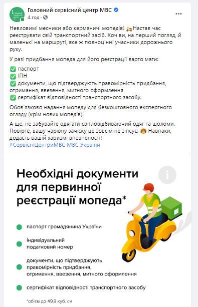 Какие документы нужня для первичной регистрации мопеда в Украине 1
