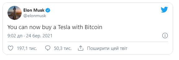 Tesla запускает продажу своих автомобиля за биткоины 1