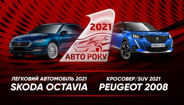 В Украине назвали «Автомобиль года 2021» 1