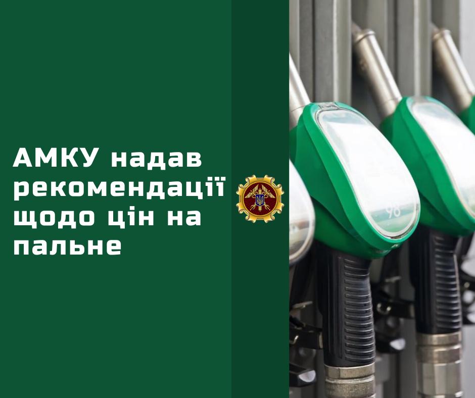 АМКУ дал рекомендации относительно стоимость топлива 1