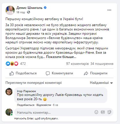 Премьер-министр пообещал украинцам первый в стране автобан 1