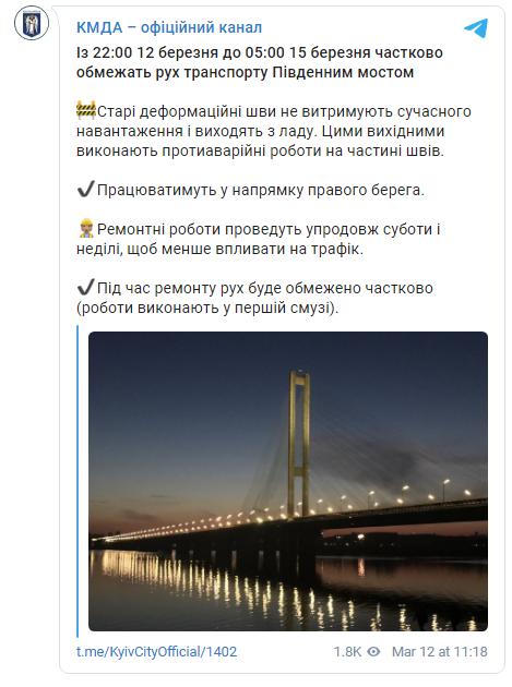 В Киеве ограничат движение по Южному мосту 1
