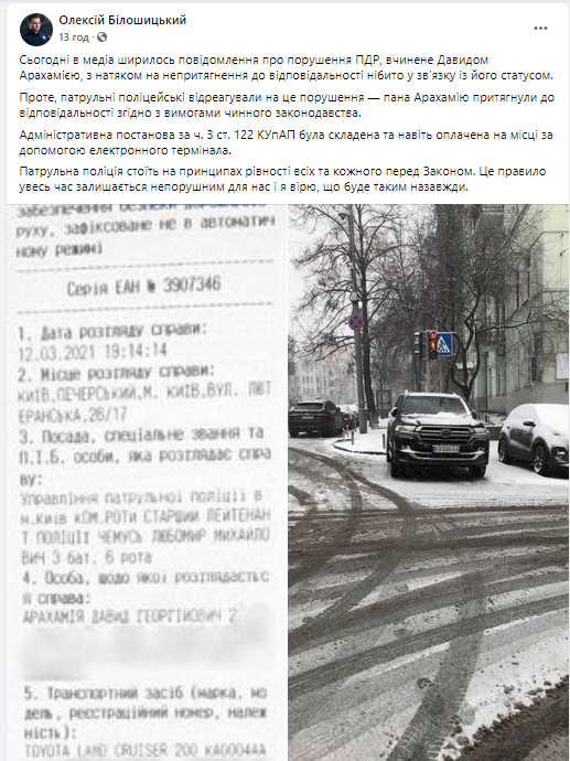Председатель фракции «Слуга Народа» нарушил правила парковки и получил штраф (фото) 2