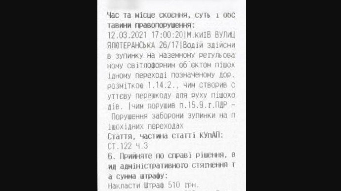 Председатель фракции «Слуга Народа» нарушил правила парковки и получил штраф (фото) 1