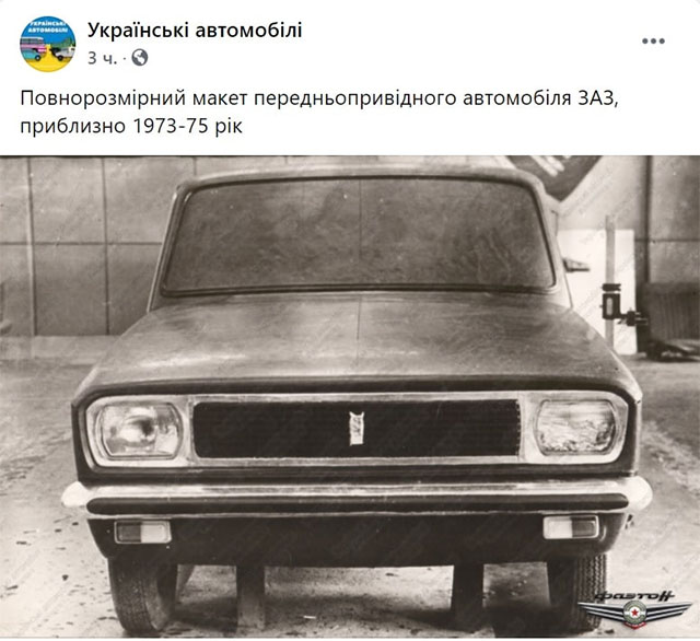 В сети опубликовали уникальное фото забытого предка ЗАЗ «Таврия» 2