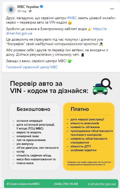 Покупатели автомобилей на вторичном рынке в Украине смогут быстро проверять «биографию» авто 1