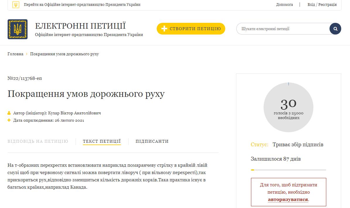 В Украине предложили изменить правила дорожного движения, как в Канаде 1