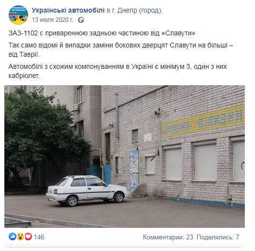 Умельцы в Украине скрестили автомобили «Таврия» и «Славута» (фото) 2
