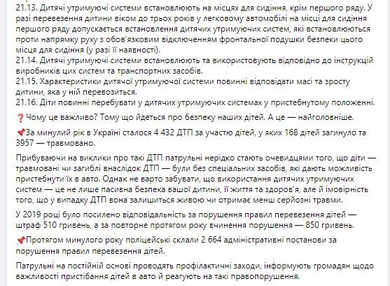 В Украине вступили в силу изменения в ПДД о перевозке детей в автомобиле: что нового 2