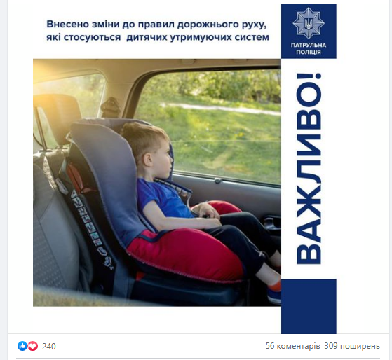 В Украине вступили в силу изменения в ПДД о перевозке детей в автомобиле: что нового 3