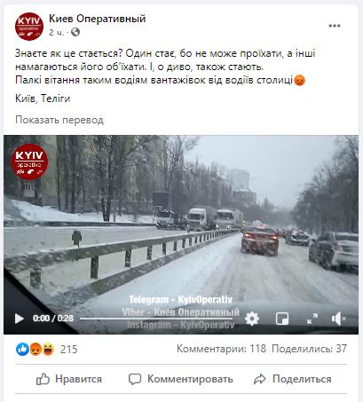 Снежный коллапс в столице: Киев остановился в пробках 2