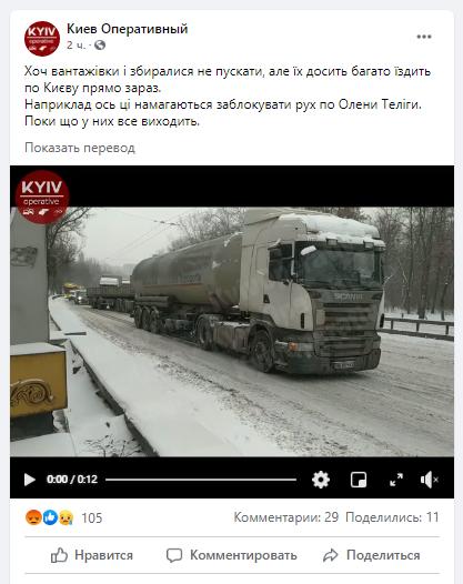 Снежный коллапс в столице: Киев остановился в пробках 3