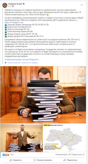 В Украине построят 1400км. концессионных дорог: список направлений 1
