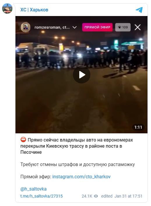 Под Харьковом «евробляхеры» перекрыли дорогу на Киев: делали (видео) 1