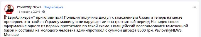 Полиция получила доступ к данным таможни и возможность штрафовать «евробляхеров» 1
