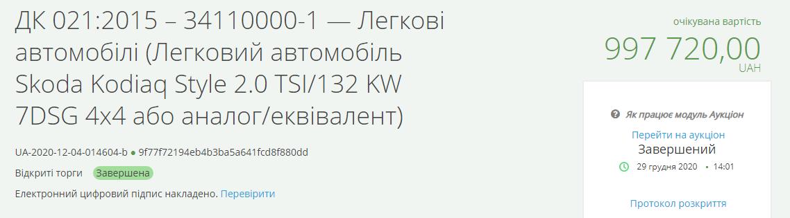 «Укравтодор» заказал внедорожник за миллион 1