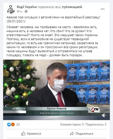 Аваков объяснил, почему начали штрафовать «евробляхи» 1