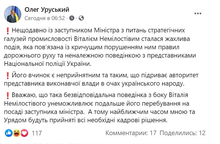 В Киеве задержали заместителя министра за пьяное вождение 1