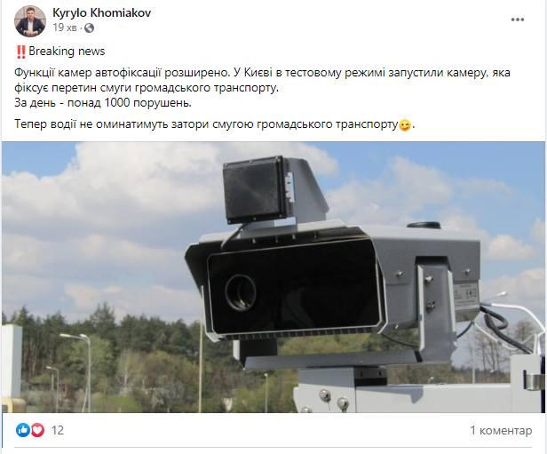 1000 нарушений в день: камеры фиксации ПДД получили новую функцию 1