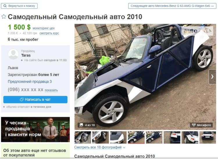 В Украине продают уникальный самодельныйспорткар 1