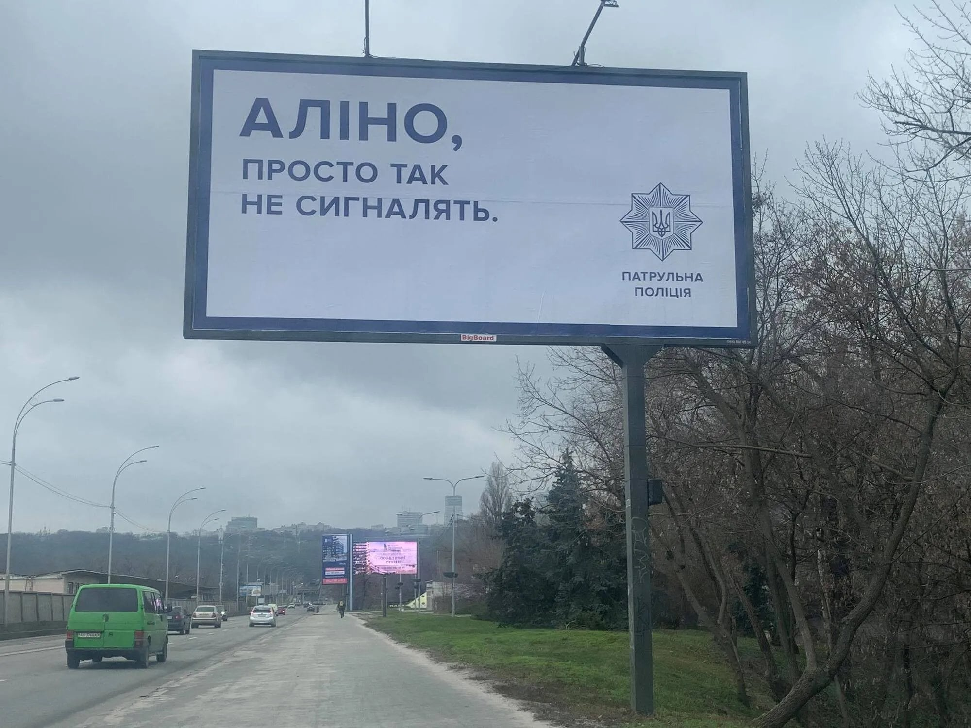 Новые билборды Патрульной полиции: такой креатив по душе не всем 2