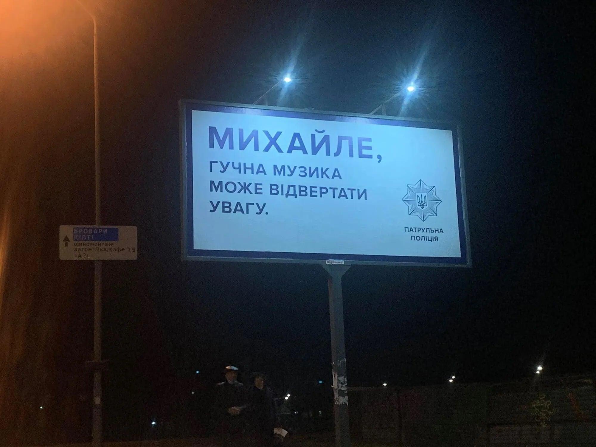 Новые билборды Патрульной полиции: такой креатив по душе не всем 5