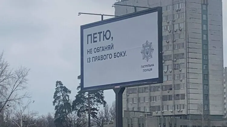 Новые билборды Патрульной полиции: такой креатив по душе не всем 3