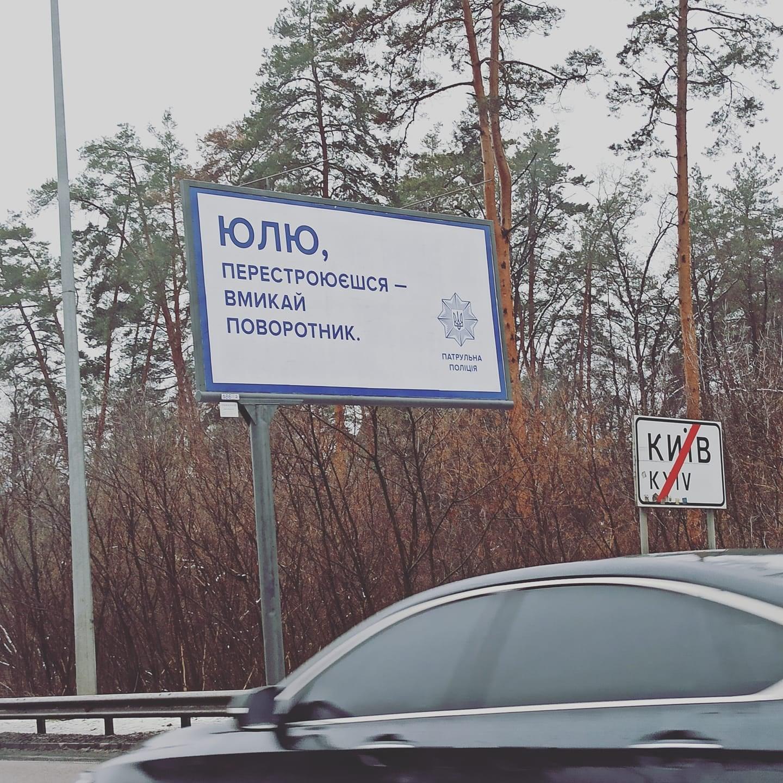 Новые билборды Патрульной полиции: такой креатив по душе не всем 4