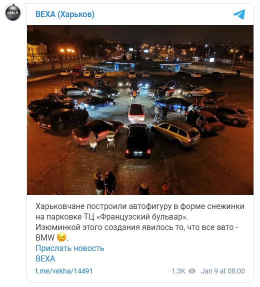 В Харькове выстроили «снежинку» из автомобилей BMW (фото) 1
