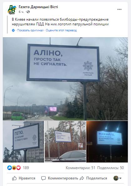 Новые билборды Патрульной полиции: такой креатив по душе не всем 1