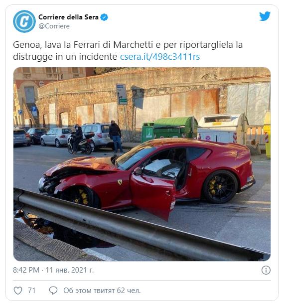 Работник автомойки разбил Ferrari за 100тыс. евро, принадлежащий известному футболисту 1